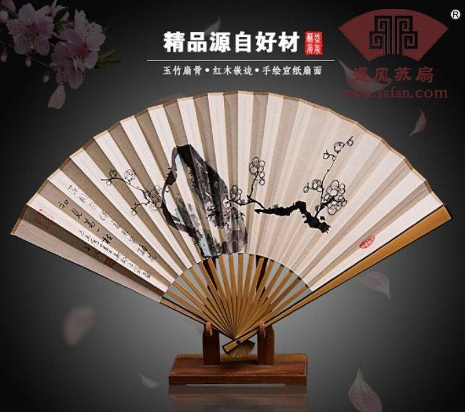 玉竹精品嵌红木折扇 -盛风苏扇